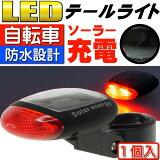 電池不要ソーラー充電LEDライト1個 自転車テールライト 新商品 レビューを書いて as20016