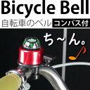 送料無料 自転車ベル兼コンパス赤色1個 ハンドル部に取付ける自転車用ベル いい音色の自転車用ベル コンパクト自転車用ベル as20036