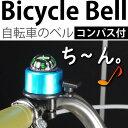 送料無料 自転車ベル兼コンパス青色1個 ハンドル部に取付ける自転車用ベル いい音色の自転車用ベル コンパクト自転車用ベル as20038