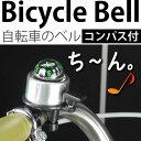 送料無料 自転車ベル兼コンパス銀色1個 ハンドル部に取付ける自転車用ベル いい音色の自転車用ベル コンパクト自転車用ベル as20039
