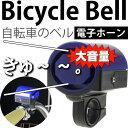 送料無料 自転車ベル電子ホーン青色1個 大音量防犯ベルにも最...