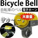 送料無料 自転車ベル電子ホーン黄色1個 大音量防犯ベルにも最適 ハンドル部に取付ける自転車用ベル 音大きい自転車用ベル コンパクト自転車用ベル as20043