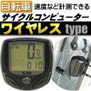 送料無料 日本語取説付 自転車サイクルメーター ワイヤレスで速度 距離 時間計測できるサイクルメーターコンピューター あると楽しいサイクルメーターコンピューター...