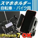 送料無料 自転車用スマートホンホルダー iPhone7など挟める自転車スマホホルダー 有ると便利自転車スマホホルダー 取付簡単自転車スマホホルダー as20107