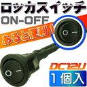 送料無料 ロッカスイッチ汎用ON-OFF 2極DC12V専用スイッチ 丸型黒色小スイッチ 色々使えるスイッチ as1104
