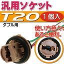 送料無料 T20ダブルソケット1個 メスソケット メスカプラ 汎用T20ソケットメスカプラ 色々使え