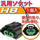 送料無料 H8ソケット1個 メスソケット メスカプラ 汎用H8ソケットメスカプラ 色々使えるH8ソケ