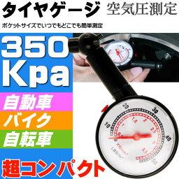 送料無料 タイヤゲージ タイヤ空気圧計測器タイヤゲージ ポケットサイズのタイヤゲージ 有ると便利なタイヤゲージ as1322