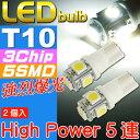 送料無料 T10 LEDバルブ5連砲弾型ホワイト2個 3Chip5SMD T10 LEDバルブ 高輝度T10 LEDバルブ 明るいT10 LEDバルブ ウェッジ球 as02-2