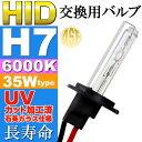 送料無料 ASE HID H7バーナー35W6000K HID H7バルブ1本 爆光HID H7バルブ 明るい交換用HID H7バーナー as9005bu6k