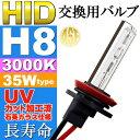 送料無料 ASE HID H8バーナー35W3000K HID H8バルブ1本 爆光HID H8バルブ 明るい交換用HID H8バーナー as9006bu3k