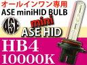 送料無料 旧式 ASE HIDバーナーHB4 35W1000...