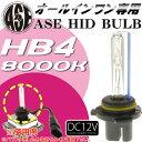 送料無料 ASE HIDバーナーHB4 35W8000Kオールインワン用HID HB4バルブ1本 爆光HID HB4バルブ 明るい交換用HID HB4 バーナー as9019bu8K