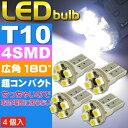 送料無料 4連LEDバルブT10ホワイト4個 SMD T10 LEDバルブ 明るいT10 LED バルブ 爆光T10 LEDバルブ ウェッジ球 as10-4
