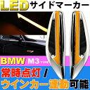 送料無料 BMW M3風LEDサイドマーカー(ダミーダクト)アンバー左右分 明るいLEDサイドマーカー 取付簡単なLEDサイドマーカー 貼付式LEDサイドマーカー as1034