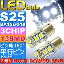 送料無料 S25(BA15s)/G18シングル球LEDバルブ13連ホワイト2個 3ChipSMD S25(BA15s)/G18 LEDバルブ 高輝度S25(BA15s)/G18 LED バルブ 明るいS25(BA15s)/G18 LED as133-2