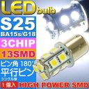 送料無料 S25(BA15s)/G18シングル球LEDバルブ13連ホワイト1個 3ChipSMD S25(BA15s)/G18 LEDバルブ 高輝度S25(BA15s)/G18 LED バルブ 明るいS25(BA15s)/G18 LED as133