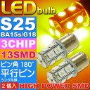 送料無料 S25(BA15s)/G18シングル球LEDバルブ13連アンバー2個 3ChipSMD S25(BA15s)/G18 LEDバルブ 高輝度S25(BA15s)/G18 LED バルブ 明るいS25(BA15s)/G18 LED as134-2