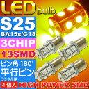 送料無料 S25(BA15s)/G18シングル球LEDバルブ13連アンバー4個 3ChipSMD S25(BA15s)/G18 LEDバルブ 高輝度S25(BA15s)/G18 LED バルブ 明るいS25(BA15s)/G18 LED as134-4