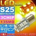 送料無料 S25(BA15s)/G18シングル球LEDバルブ13連アンバー1個 3ChipSMD S25(BA15s)/G18 LEDバルブ 高輝度S25(BA15s)/G18 LED バルブ 明るいS25(BA15s)/G18 LED as134