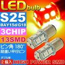 【予約注文】送料無料 S25(BAY15d)/G18ダブル球LEDバルブ13連レッド2個 3ChipSMD S25(BAY15d)/G18 LEDバルブ 高輝度S25(BAY15d)/G18 LED バルブ 明るいS25(BAY15d)/G18 LED as135-2