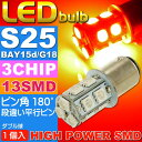 送料無料 S25(BAY15d)/G18ダブル球LEDバルブ13連レッド1個 3ChipSMD S25(BAY15d)/G18 LEDバルブ 高輝度S25(BAY15d)/G18 LED バルブ 明るいS25(BAY15d)/G18 LED as135