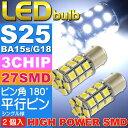 送料無料 S25(BA15s)/G18シングル球LEDバルブ27連ホワイト2個 3ChipSMD S25(BA15s)/G18 LEDバルブ 高輝度S25(BA15s)/G18 LED バルブ 明るいS25(BA15s)/G18 LED as142-2