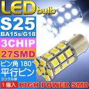 送料無料 S25(BA15s)/G18シングル球LEDバルブ27連ホワイト1個 3ChipSMD S25(BA15s)/G18 LEDバルブ 高輝度S25(BA15s)/G18 LED バルブ 明るいS25(BA15s)/G18 LED as142