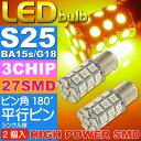 送料無料 S25(BA15s)/G18シングル球LEDバルブ27連アンバー2個 3ChipSMD S25(BA15s)/G18 LEDバルブ 高輝度S25(BA15s)/G18 LED バルブ 明るいS25(BA15s)/G18 LED as143-2