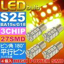 送料無料 S25(BA15s)/G18シングル球LEDバルブ27連アンバー4個 3ChipSMD S25(BA15s)/G18 LEDバルブ 高輝度S25(BA15s)/G18 LED バルブ 明るいS25(BA15s)/G18 LED as143-4