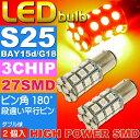 送料無料 S25(BAY15d)/G18ダブル球LEDバルブ27連レッド2個 3ChipSMD S25(BAY15d)/G18 LEDバルブ 高輝度S25(BAY15d)/G18 LED バルブ 明るいS25(BAY15d)/G18 LED as144-2