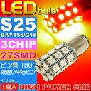 送料無料 S25(BAY15d)/G18ダブル球LEDバルブ27連レッド1個 3ChipSMD S25(BAY15d)/G18 LEDバルブ 高輝度S25(BAY15d)/G18 LED バルブ 明るいS25(BAY15d)/G18 LED as144
