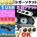 送料無料 スイッチ付3連シガーソケットと1USB電源ポート1A出力 有ると便利シガーソケット iPhone7の充電に最適USB電源付シガーソケット as1057
