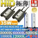 送料無料 レビューを書いてLED4個付 ASE HIDキット H1/H3/H3C/H4Lo/H7/H8/H11/HB3/HB4/ 35W3000K/6000K/8000K/10000K/12000K 1年保証のASE HIDキット 高品質ASE HIDキット 日本語取説付ASE HID キット as90016K