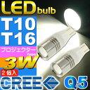 送料無料 CREE Q5 T10/T16 3WLEDバルブプロジェクターホワイト2個 T10/T16 LEDバルブ 明るいCREE T16 LED 爆光T16 LED ウェッジ球 as222-2