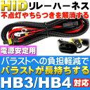 送料無料 HB3/HB4用リレーハーネス HID電圧不足解消電源安定用HB3/HB4 リレーハーネス 電源の確保にHB3/HB4 リレーハーネス 電源安定にHB...