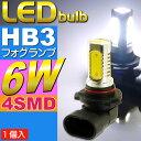 送料無料 6W LEDフォグランプHB3(9005)ホワイト1個 超明るいSMD HB3(9005)...