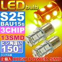 送料無料 S25(BAU15s)ピン角違い150°LEDバルブ13連アンバー2個 3ChipSMD S25(BAU15s)ピン角違い LEDバルブ 高輝度S25(BAU15s) LED バルブ 明るいS25(BAU15s) LED as393-2
