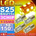送料無料 S25(BAU15s)ピン角違い150°LEDバルブ13連アンバー4個 3ChipSMD S25(BAU15s)ピン角違い LEDバルブ 高輝度S25(BAU15s) LED バルブ 明るいS25(BAU15s) LED as393-4