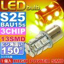 送料無料 S25(BAU15s)ピン角違い150°LEDバルブ13連アンバー1個 3ChipSMD S25(BAU15s)ピン角違い LEDバルブ 高輝度S25(BAU15s) LED バルブ 明るいS25(BAU15s) LED as393