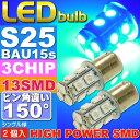 送料無料 S25(BAU15s)ピン角違い150°LEDバルブ13連ブルー2個 3ChipSMD S25(BAU15s)ピン角違い LEDバルブ 高輝度S25(BAU15s) LED バルブ 明るいS25(BAU15s) LED as394-2