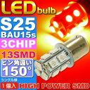 送料無料 S25(BAU15s)ピン角違い150°LEDバルブ13連レッド1個 3ChipSMD S25(BAU15s)ピン角違い LEDバルブ 高輝度S25(BAU15s) LED バルブ 明るいS25(BAU15s) LED as395
