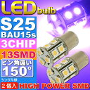 送料無料 S25(BAU15s)ピン角違い150°LEDバルブ13連ピンク2個 3ChipSMD S25(BAU15s)ピン角違い LEDバルブ 高輝度S25(BAU15s) LED バルブ 明るいS25(BAU15s) LED as396-2