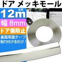 送料無料 メッキモール8mm全長12mメッキモール ドア回りプロテクターなどにメッキモール 色々使えるメッキモール as1078