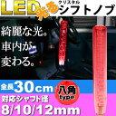 送料無料 光るクリスタルシフトノブ八角30cm赤色 シャフト径8/10/12mm対応 綺麗に光るシフトノブ クリスタルがカッコイイシフトノブ as1489