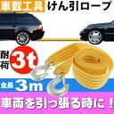 送料無料 牽引ロープ全長3m 耐荷3t けん引ロープ 車の故障時役立つけん引ロープ 車を引っ張るけん引ロープ as1608