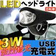 送料無料 USB充電式 自転車LEDライト 黒 3W SMD防滴仕様自転車LEDライト 充電式電池交換不要 自転車 LEDライト 便利な自転車LEDライト as20115