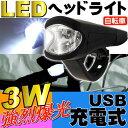 強烈発光の防滴仕様 自転車LEDライト USB充電式で電池交換不要
