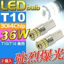 送料無料 36W T10/T16 LEDバルブ ホワイト2個 爆光ポジション球 T10/T16 LEDバルブ 明るいポジション球 T10/T16 LED ウェッジ球 高輝度T10/T16 LED as10354-2