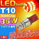 送料無料 36W T10/T16 LEDバルブ レッド1個 爆光ポジション球 T10/T16 LED
